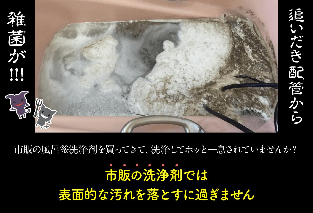 風呂釜洗浄PRO|風呂釜追いだき配管洗浄ならN-Cleanへ