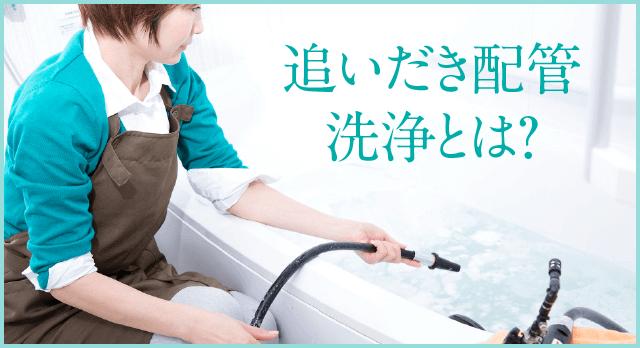風呂釜洗浄PRO|風呂釜追い焚き配管洗浄ならN-Cleanへ