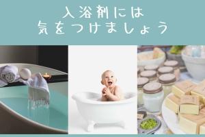 濁り系の入浴剤を使用しているお風呂は注意です!