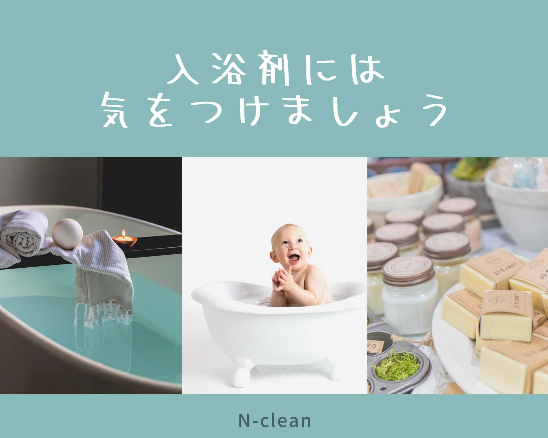 """<span class=""""title"""">濁り系の入浴剤を使用しているお風呂は注意です!</span>"""